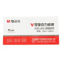 M&G 晨光 文具V型台卡 200*100mm台签 会议桌牌席位卡 座位牌广告展示牌 单个装ASC99353