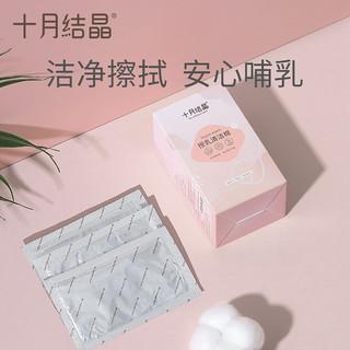 十月结晶 授乳清洁棉哺乳头乳房清洁棉40片湿巾纸巾高压消毒型独立包装