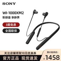 SONY 索尼 WI-1000XM2 颈挂式无线蓝牙耳机 高音质降噪耳麦主动降噪 入耳式手机通话 黑色