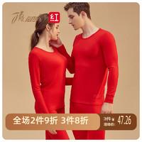 dingguagua 顶瓜瓜 本命年鼠大红色礼盒内衣套装男女士结婚棉秋衣内裤袜子YS