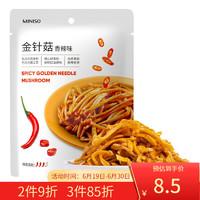 名创优品(MINISO)金针菇160g 香辣味