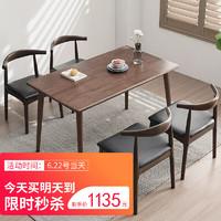 家逸实木餐桌椅组合现代简约饭桌家用北欧小户型长方形一桌四椅胡桃色