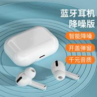 京东PLUS会员 : Snax 希诺仕 蓝牙无线降噪耳机适用华为荣耀小米苹果入耳式高品质长续航双耳