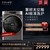 COLMO 10KG洗衣机全自动家用AI智能滚筒洗烘一体机智能家电CLDC10