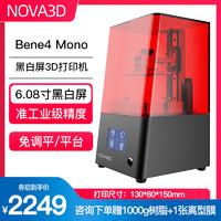Nova 3D NOVA3D Bene4 Mono黑白屏高精度光敏树脂LCD桌面级光固化3d打印机