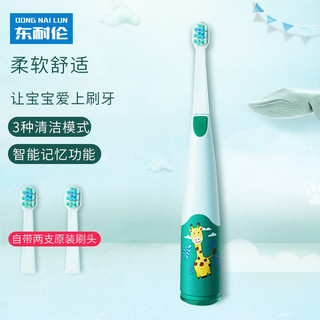 东耐伦 电动牙刷充电式声波防水宝宝软毛自动牙刷