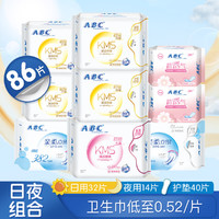 ABC 超吸纤薄日夜组合棉柔舒适卫生巾9包86片 姨妈巾 护垫