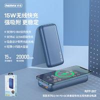 REMAX 睿量 充电宝吸盘无线充22.5W20000毫安移动电源PDQC快充超大容量