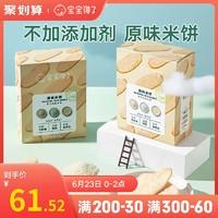 宝宝馋了 原味米饼儿童零食磨牙饼干无添加盐糖3盒装
