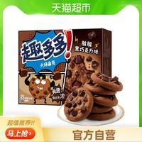趣多多 大块曲奇饼干黑巧克力味速食营养早餐网红休闲零食144g