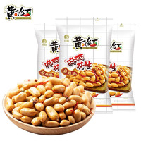 黄飞红 麻辣花生110g*3袋 每日坚果炒货休闲网红囤货零食小吃下酒菜花生米