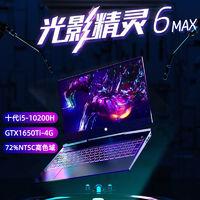 HP 惠普 光影精灵6MAX游戏本(i5-10200H、16G、512G SSD)