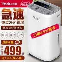 YADU 亚都 除湿机家用卧室抽湿机小米白静音地下室工业干衣干燥机除湿器