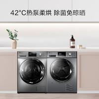 LittleSwan 小天鹅 洗烘套装家用智能家电10KG滚筒洗衣机热泵烘干机组合01G+32