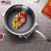 康巴赫炒锅蜂窝防粘锅食品级不锈钢平底锅