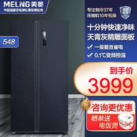 MELING 美菱 MEILING)548升 对开门冰箱 十分钟快速净味一级能效风冷无霜双开门家用变频电冰箱