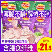 乐事香芋片60g*5包荔浦芋头片椒盐芋头原切薄脆芋头条健康零食