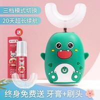京东PLUS会员 : 儿童U型全自动无线IPX7级防水充电牙刷(两个刷头+可吞咽儿童慕斯牙膏)