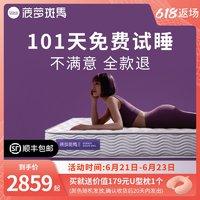 菠萝斑马海浪床垫席梦思日本4D空气纤维独立弹簧乳胶软硬两用护脊