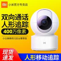 小米小白智能摄像机Y2云台尊享版监控家用远程手机360度摄像头