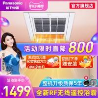 松下风暖浴霸灯暖风排气扇照明一体集成吊顶卫生间浴室取暖RB20Y1