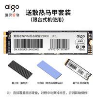 aigo 爱国者 P3000固态硬盘1T NVME协议M.2 PCIe3.0台式机游戏笔记本电脑SSD m2固态硬盘DIY装机2280