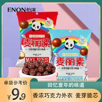 Enon 怡浓 麦丽素巧克力豆袋装儿时怀旧网红零食(代可可脂)