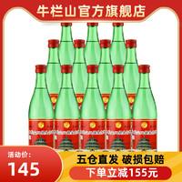 牛栏山二锅头绿瓶绿牛二56度清香型500ml*12瓶装 陈酿白酒整箱