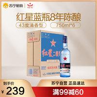 北京红星二锅头 蓝瓶8年陈酿43度750ml*6瓶
