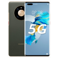 HUAWEI 华为 Mate 40 Pro 有充版 5G手机 8GB+256GB 夏日胡杨