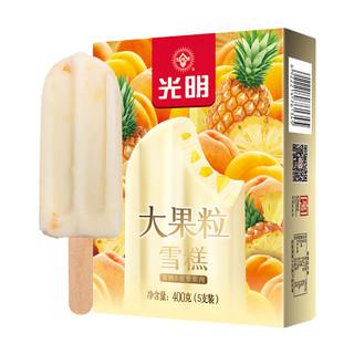Bright 光明 大果粒雪糕黄桃菠萝果肉80g*5支 水果口味冷饮网红冰棒 光明冰淇淋家庭装