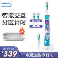 PHILIPS 飞利浦 Philips) 电动牙刷 儿童电动牙刷 智能互动 声波震动(自带刷头*2)HX6322