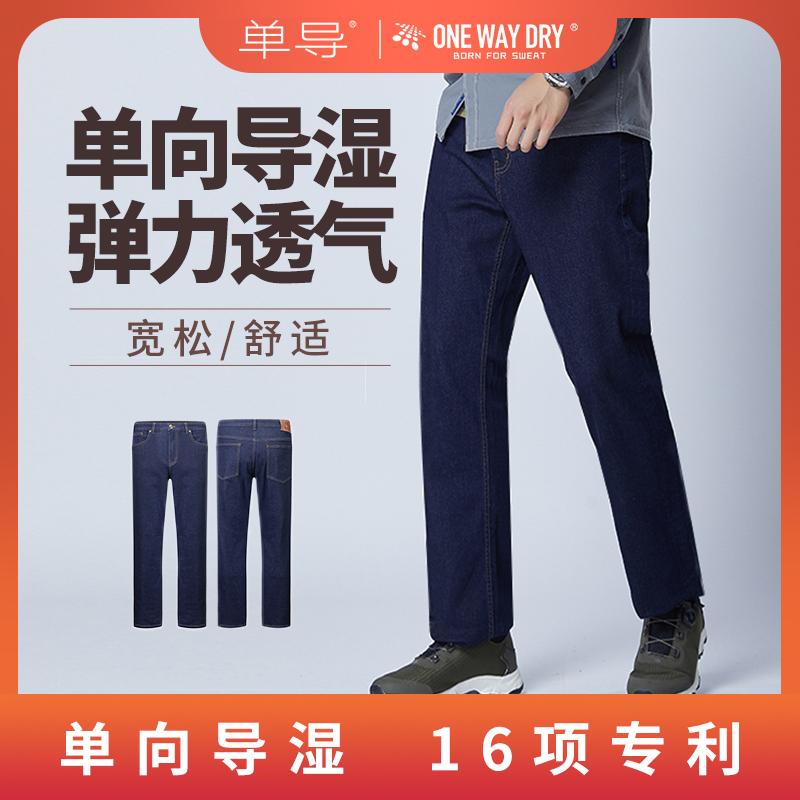 单导直筒牛仔裤男宽松版休闲2021夏季薄款透气速干高弹力阔腿长裤