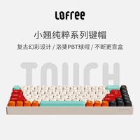 Lofree洛斐 小翘无线蓝牙机械键盘 B区键帽盲盒 仅小翘69键可用【搭配键盘购买使用】