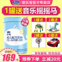 JUNLEBAO 君乐宝 乐纯卓悦婴幼儿配方奶粉3段含专利OPO宝宝牛奶粉800克12-36个月