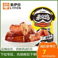 LYFEN 来伊份 专区来伊份风味鸭脖118g袋鸭颈鸭脖子鸭肉类零食来一份休闲鸭货小吃