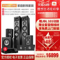 JBL 杰宝 STUDIO 290家庭影院套装客厅影音室环绕HIFI音箱12寸低音炮