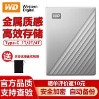 Western Digital 西部数据 WD)移动硬盘1T2T4T Type-C My Passport Ultra(加密 备份) 2TB标配
