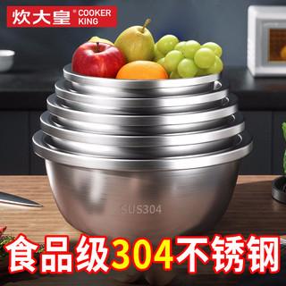 炊大皇加厚304食品级不锈钢盆厨房盆子和面盆打蛋盆家用洗菜盆