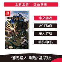 任天堂 switch NS游戏 怪物猎人 崛起 MHR Rise 日/港 中文 全新