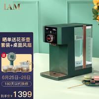IAM 即热式饮水机小型桌面台式迷你全自动智能即热饮水机