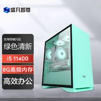 盛凡智尊 酷睿i5 10400f升11400F/8G/240G家用办公游戏台式电脑主机