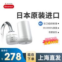 Cleansui 可菱水 三菱可菱水净水器水龙头过滤器日本家用直饮净水机自来水简易滤水