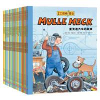 小鸡球球智能点读笔PIYOPEN配套图书万能工程师麦克孩子工程机器科普学习 全22册