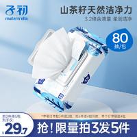 子初宝宝湿巾婴儿湿巾纸新生儿湿纸巾80抽带盖婴幼儿手口专用正品