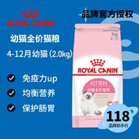 ROYAL CANIN 皇家 猫粮K36幼猫全价猫粮4-12月2KG英短美短波斯布偶小猫营养主粮