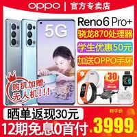 OPPO Reno6Pro+旗舰5G智能拍照游戏手机opporeno6pro