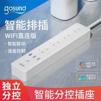 小米(MI) 小米生态Gosund智能排插 CP5线长1.8米 WIFI版语音分控 白色
