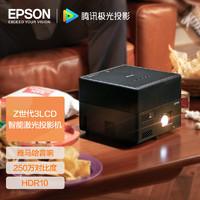 EPSON 爱普生 EF-12 投影仪家用 激光投影仪 智能家庭影院(自动对焦 雅马哈音响 250万对比度 HDR10)