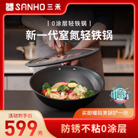 三禾锅具家用窒氮无涂层不粘锅燃气煤气灶专用老式炒菜铁锅